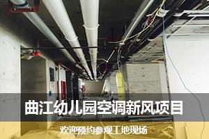 曲江幼儿园开利水机托马仕新风项目