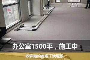 凤城七路办公项目托马仕新风,大金中央空调