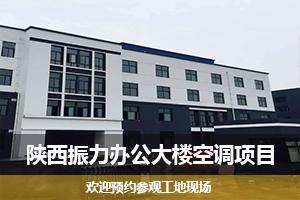 陕西振力办公大楼约克水机项目